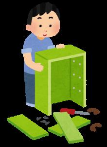 家具組み立て